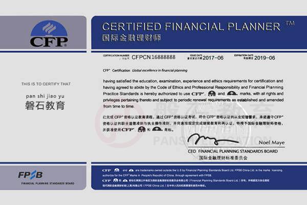 CFP证书样本.jpg