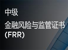 FRR考试介绍
